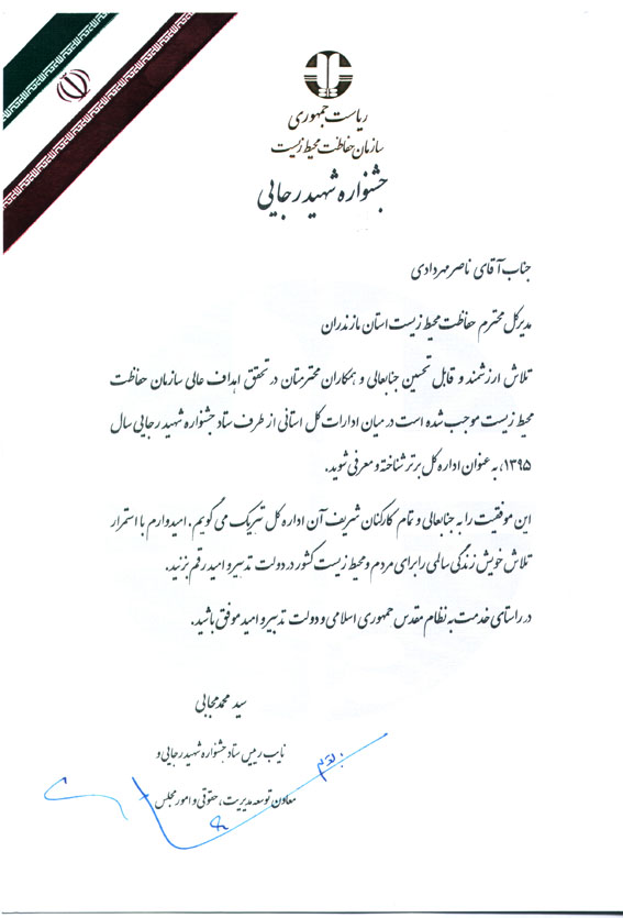 رتبه برتر اداره کل حفاظت محیط زیست مازندران در جشنواره شهید رجایی