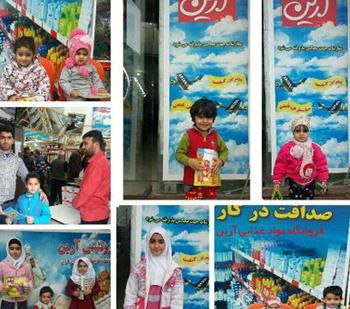 فروشگاه مواد غذایی در قائم شهر کتاب اهدا کرد