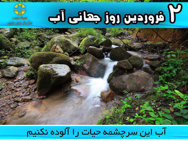 به بهانه 22 مارس 2 فروردین؛ روز جهانی آب و ضرورت بازچرخانی