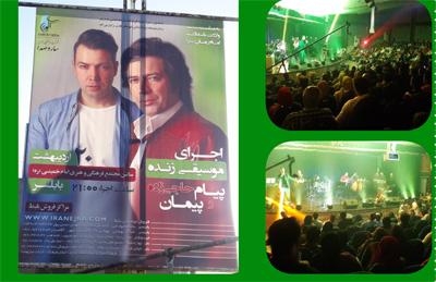 اجرای موسیقی زنده گروه پیام و پیمان حاجی زاده در بابلسر