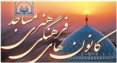 افتتاح سه کانون فرهنگی و هنری مساجد در بهشهر