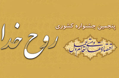 توزیع فراخوان پنجمین جشنواره کشوری «روح خدا» در مساجد مازندران